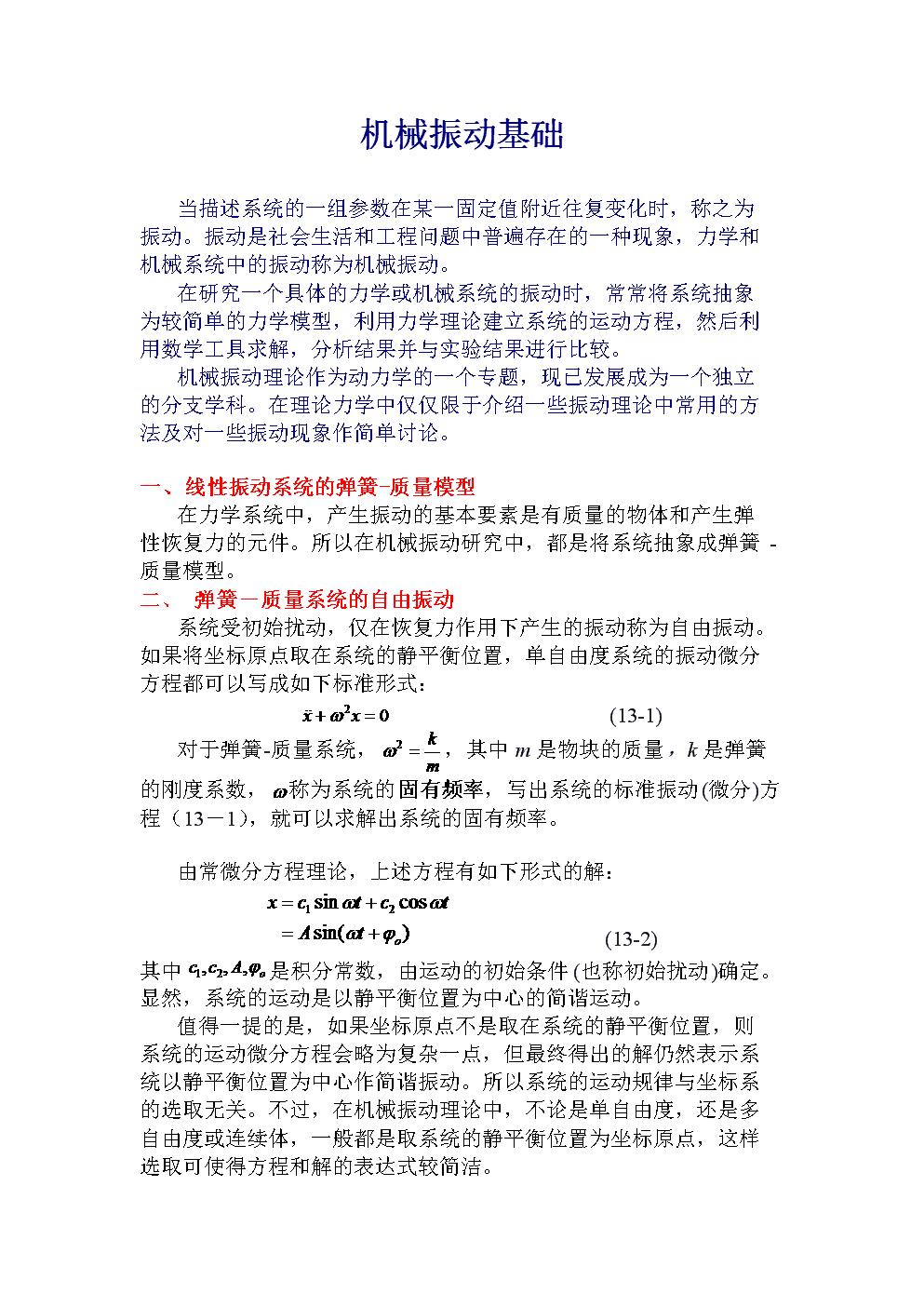 理论力学:理力五六七章总结.docx
