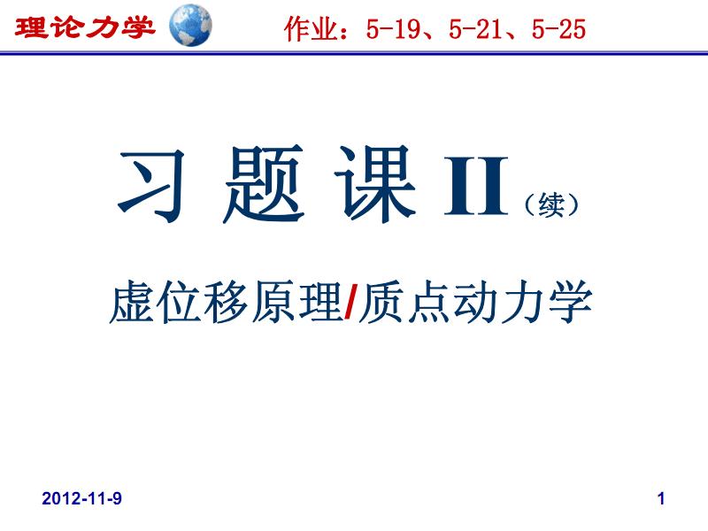 理论力学课件:习题课II(解答).pdf