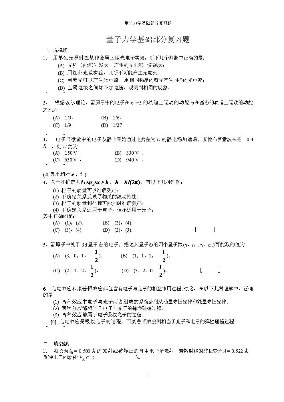 基础物理试题:量子力学基础复习题1.doc