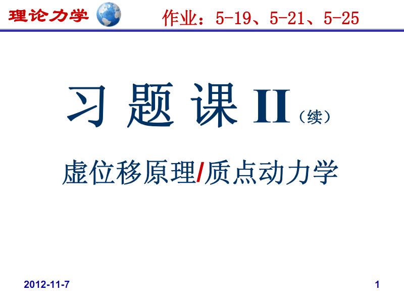 理论力学课件:习题课II.pdf