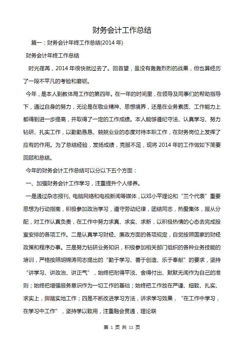 【可编辑】财务会计工作总结№1.pdf