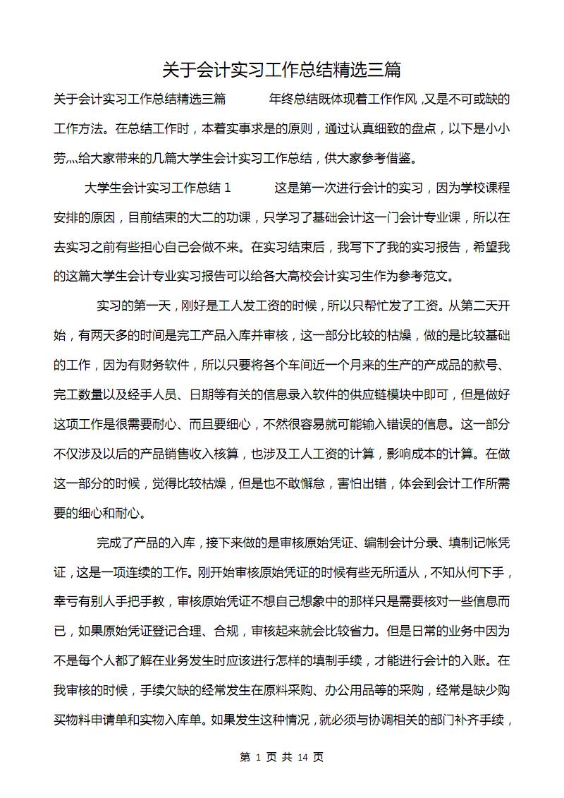 【可编辑】关于会计实习工作总结精选三篇.pdf