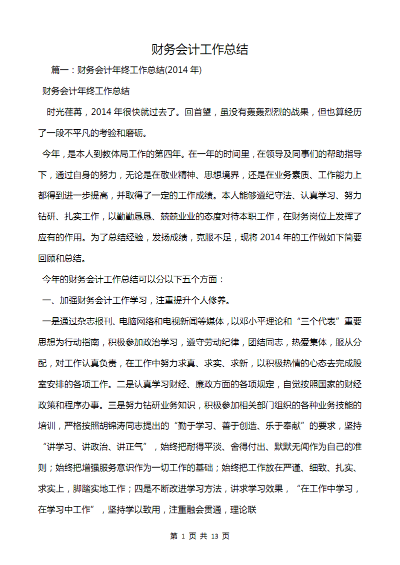 【可编辑】财务会计工作总结.pdf