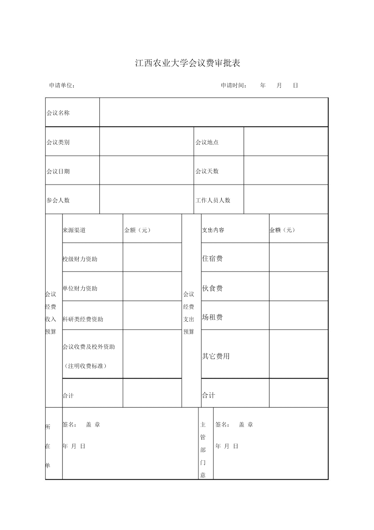 会议费审批表.doc