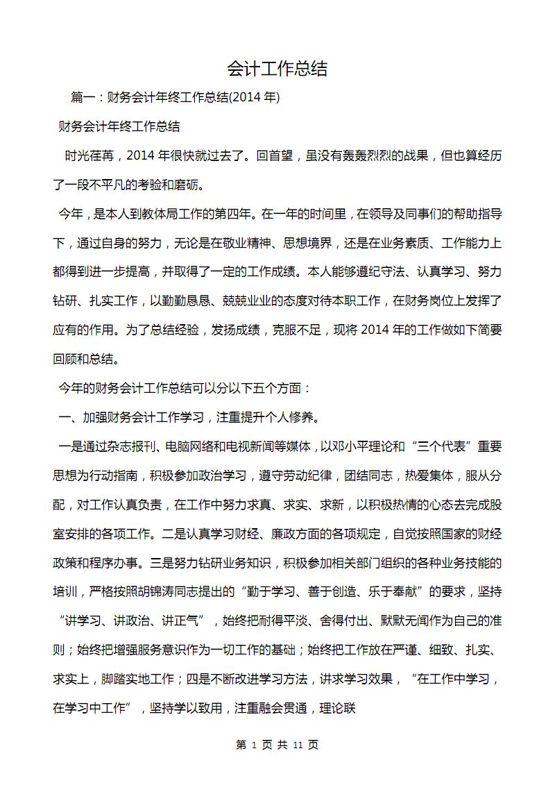 【可编辑】会计工作总结№1.pdf