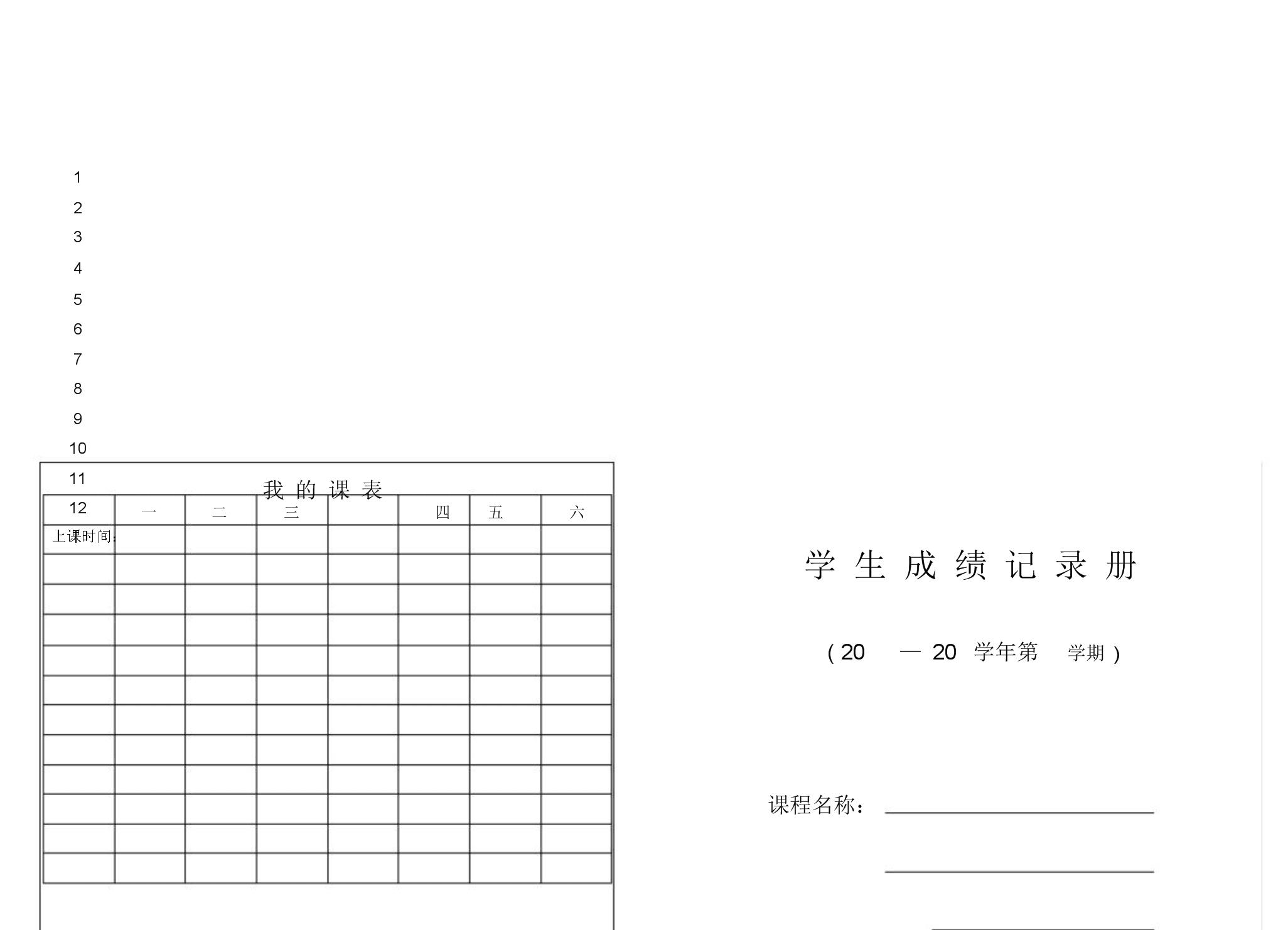 学生成绩登记册(点名册).docx