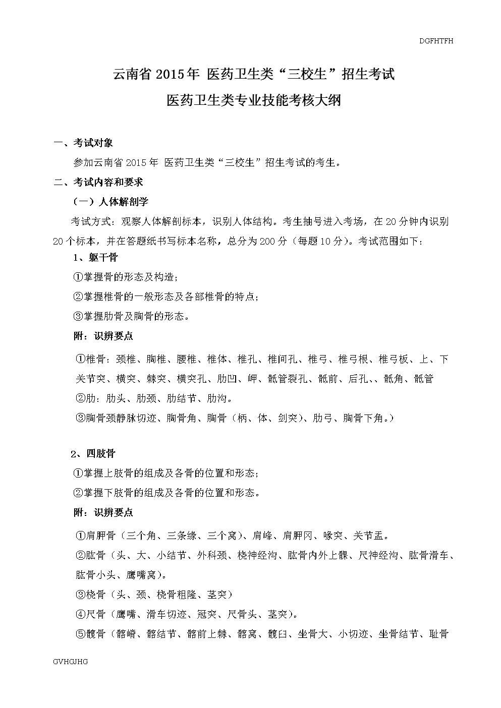 最新云南省2015年 医药卫生类
