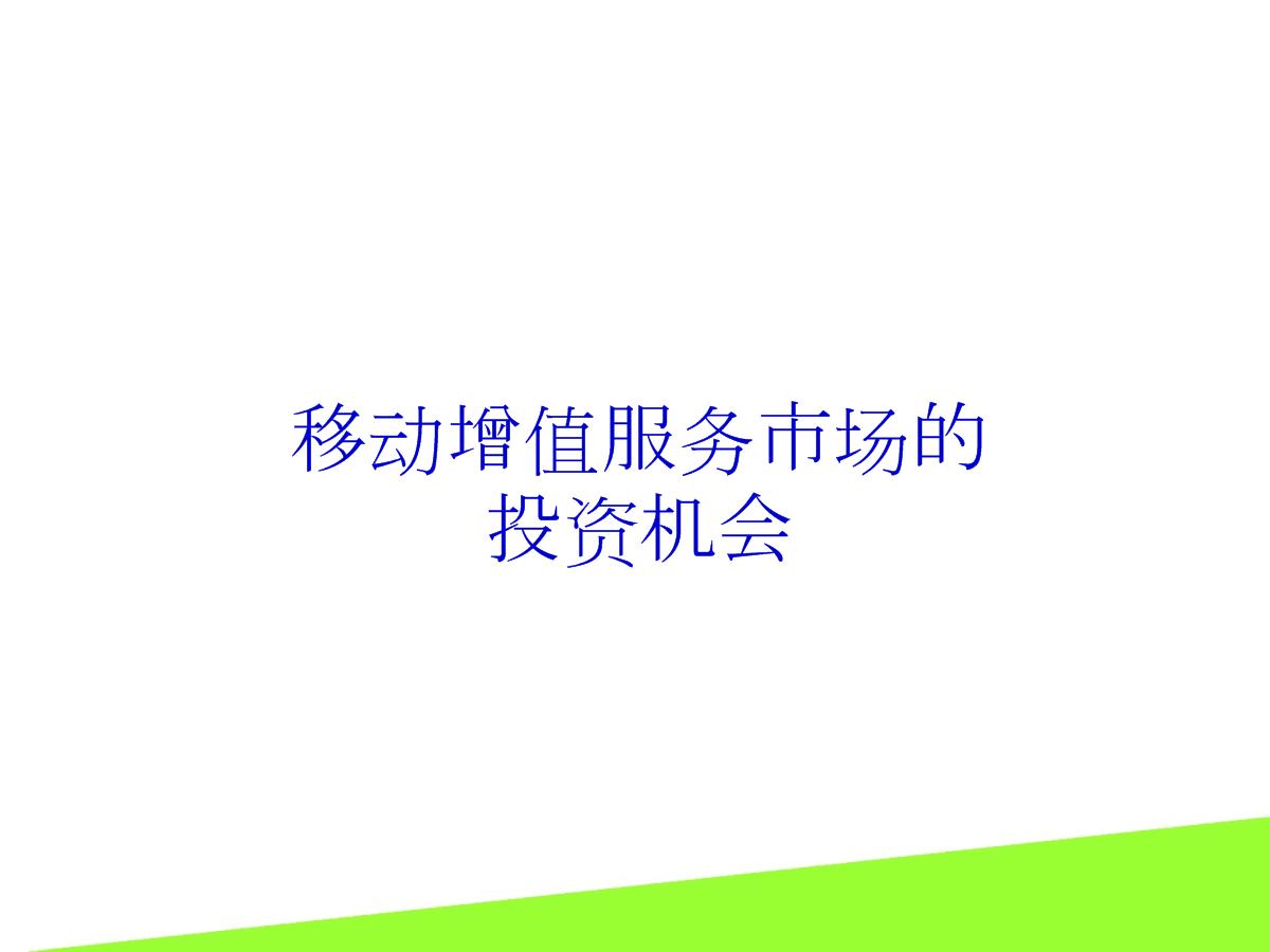 移动增值服务市场的投资机会.doc