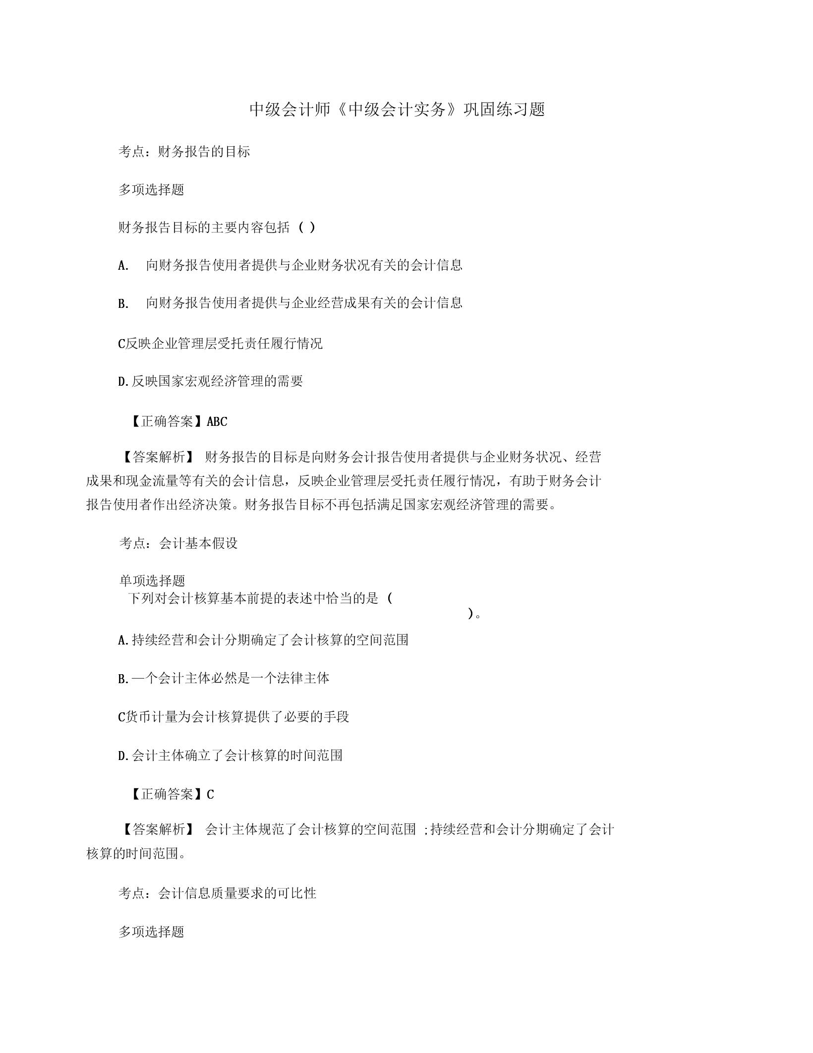 中级会计师《中级会计实务》巩固练习题.docx