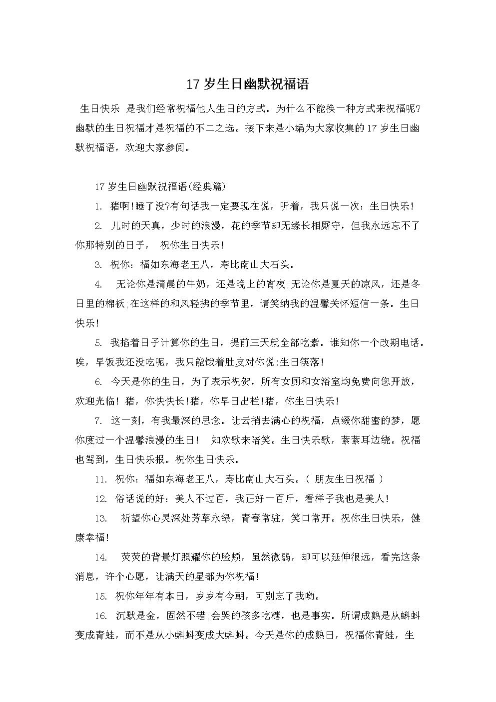 2020岁生日幽默祝福语.doc