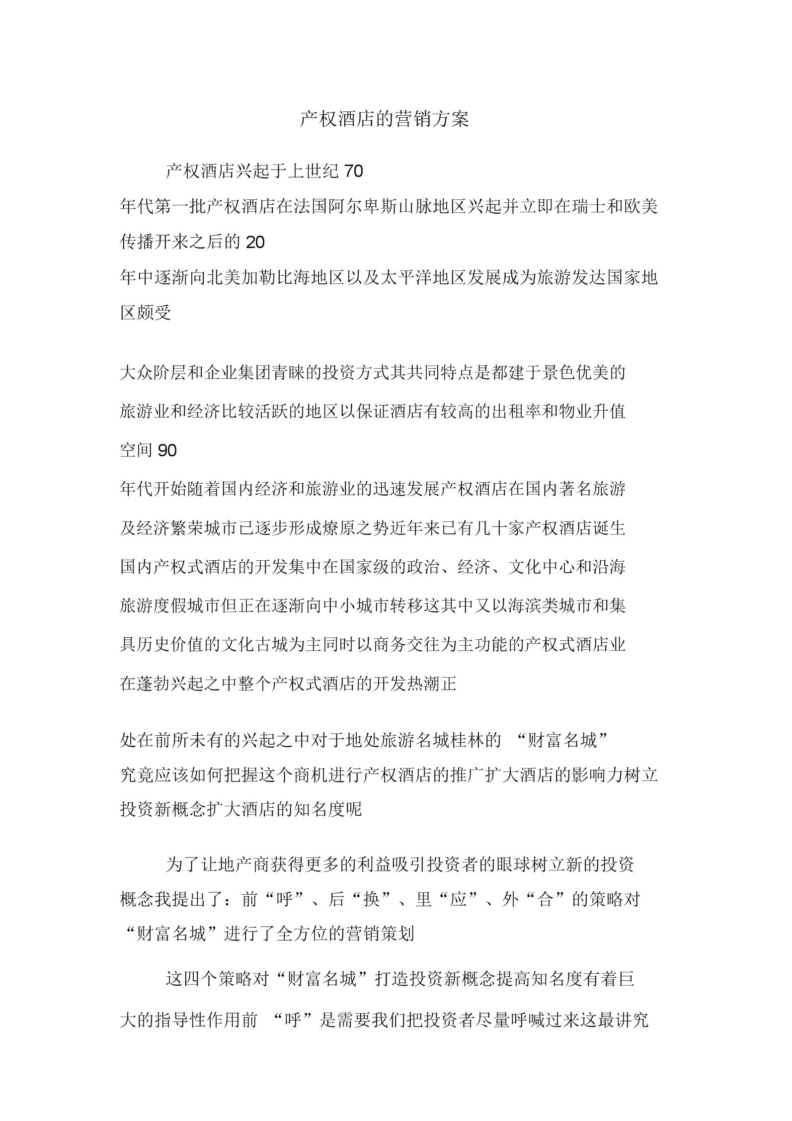 产权酒店的营销规划方案.doc