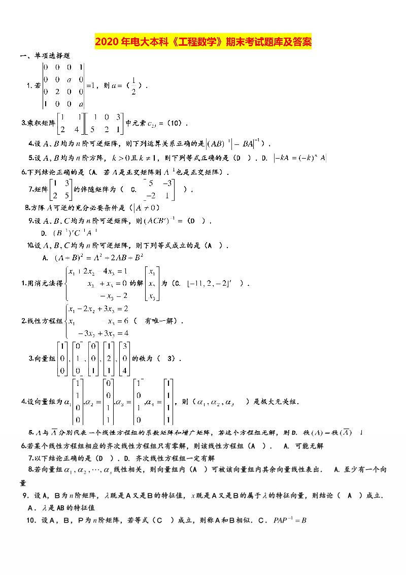 2020年电大本科《工程数学》期末考试题库及答案。.pdf