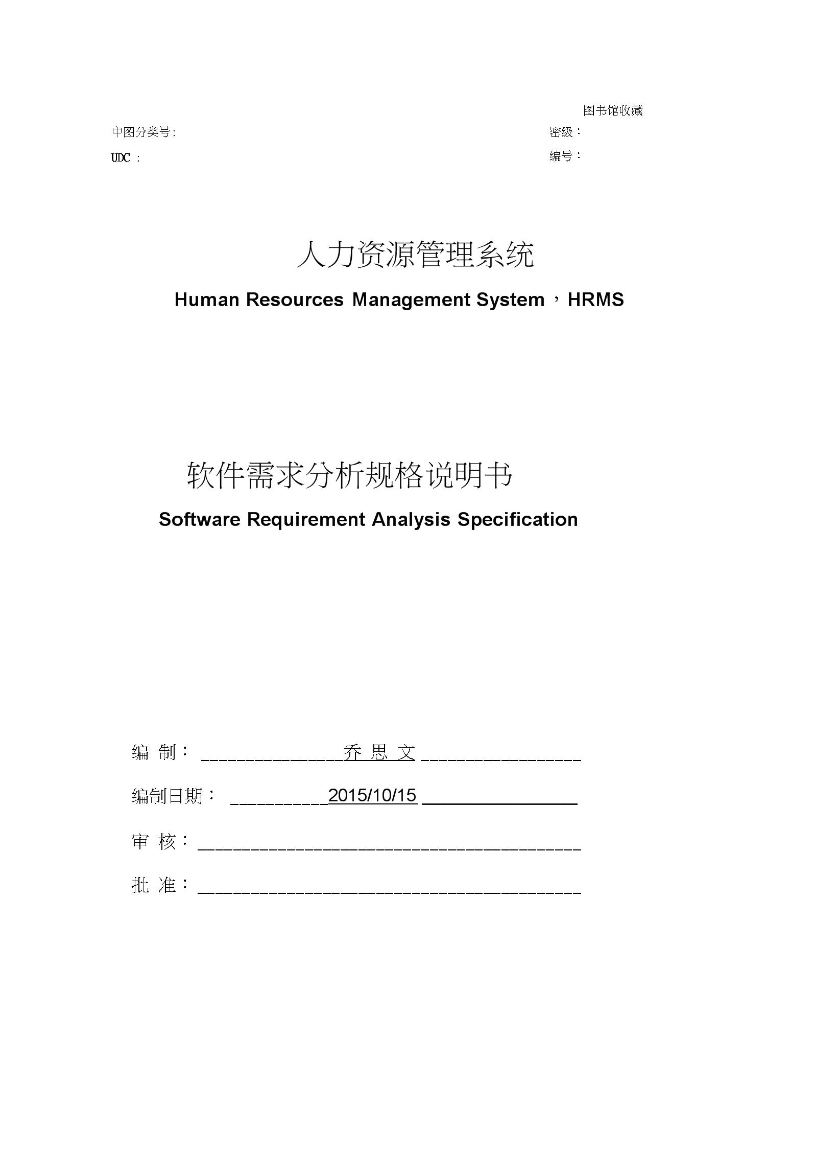 最新需求分析-人事管理系统资料.docx