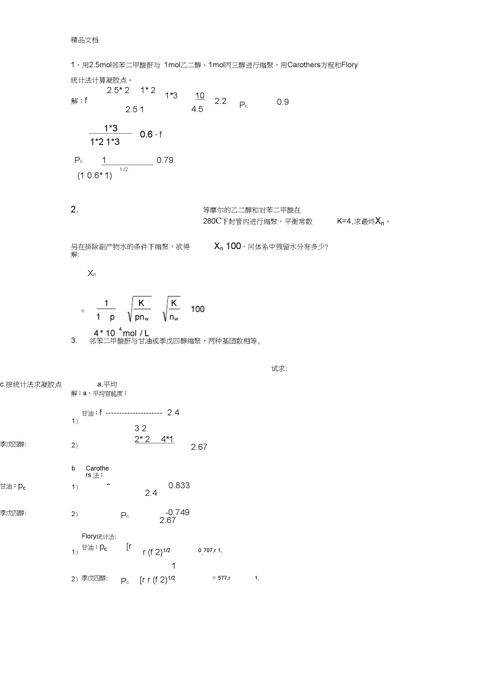 有机高分子第二章作业答案word版本.docx