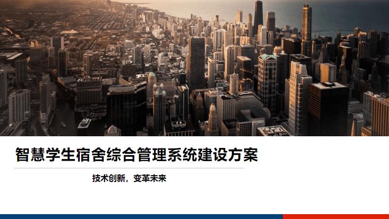 智慧学生宿舍综合管理系统建设方案.pdf