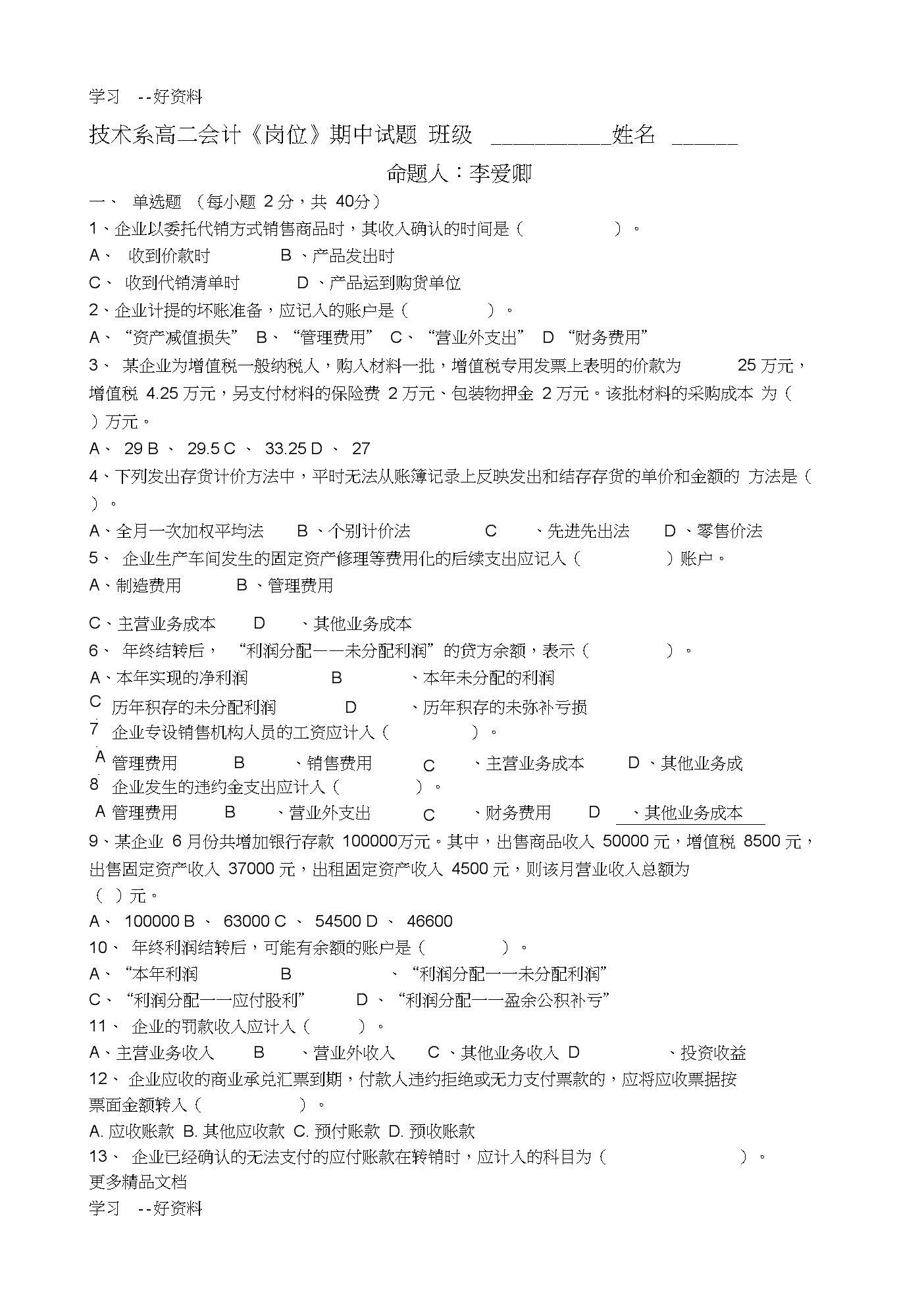 李爱卿--企业财务会计期中试题1汇编.docx