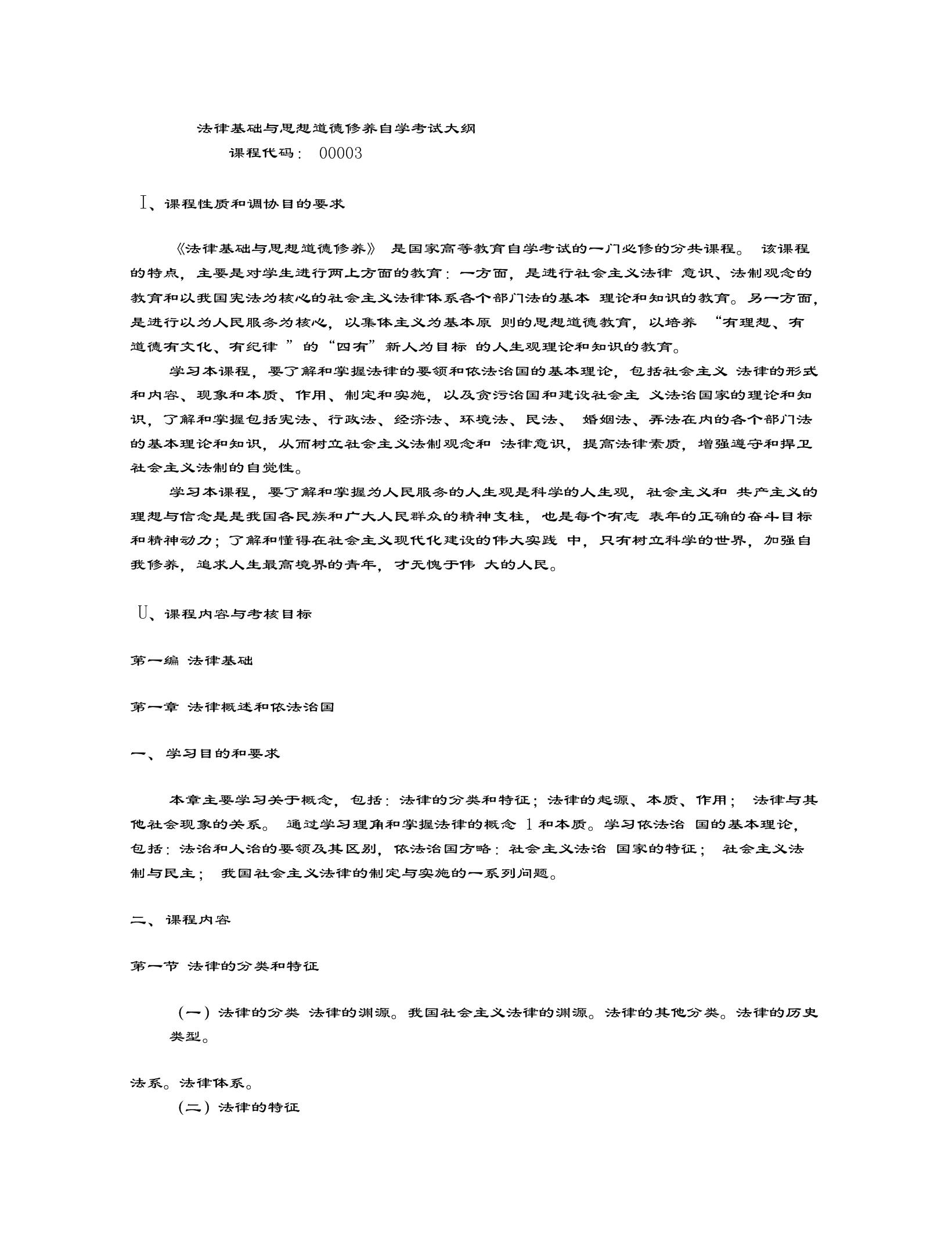 法律基础与思想道德修养自学考试大纲.docx