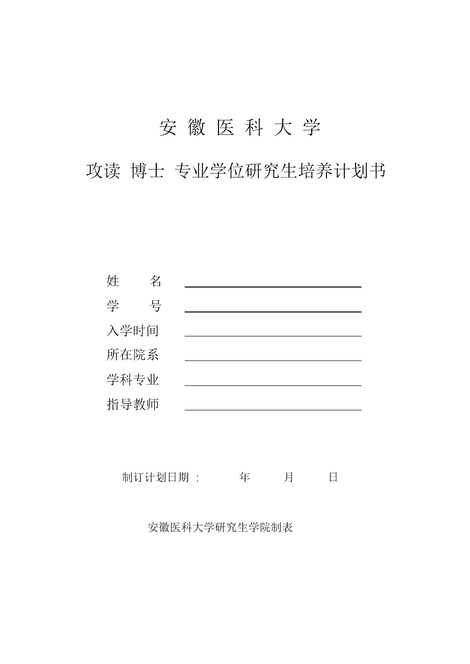 培养计划规划方案书.doc