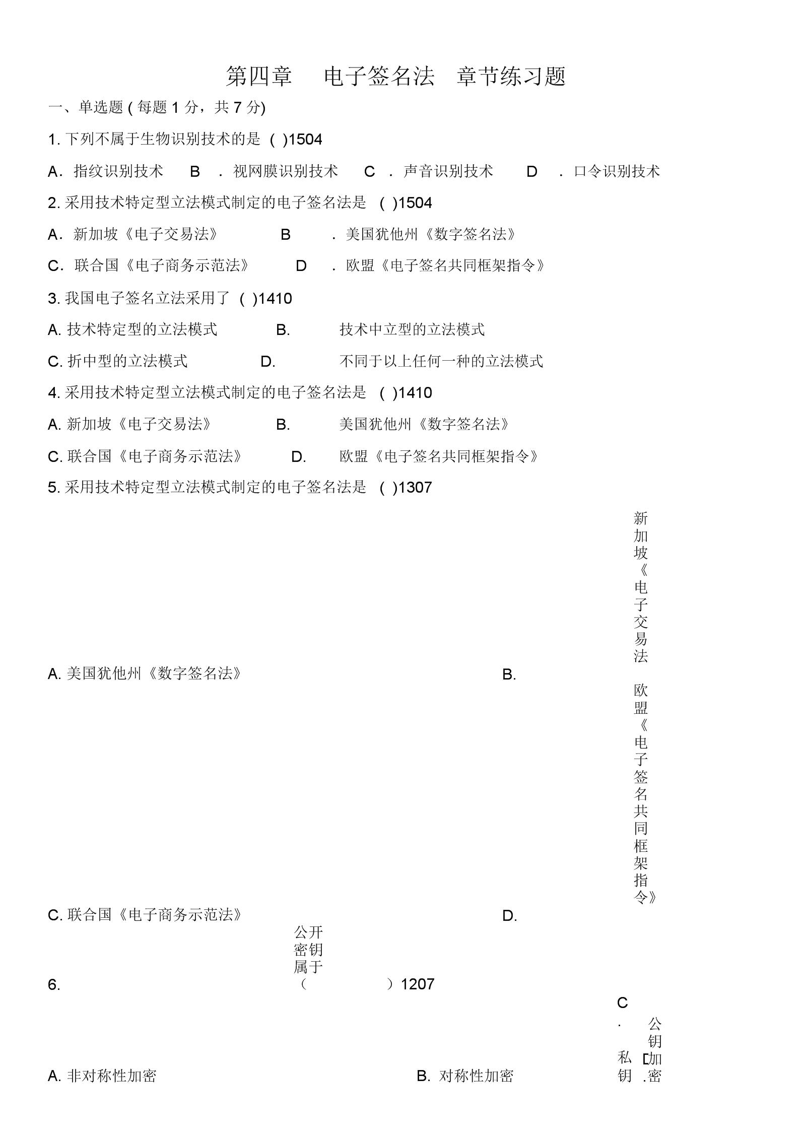 完整word版本自考00996电子商务法概论第四章电子签名法章节练习试题.docx