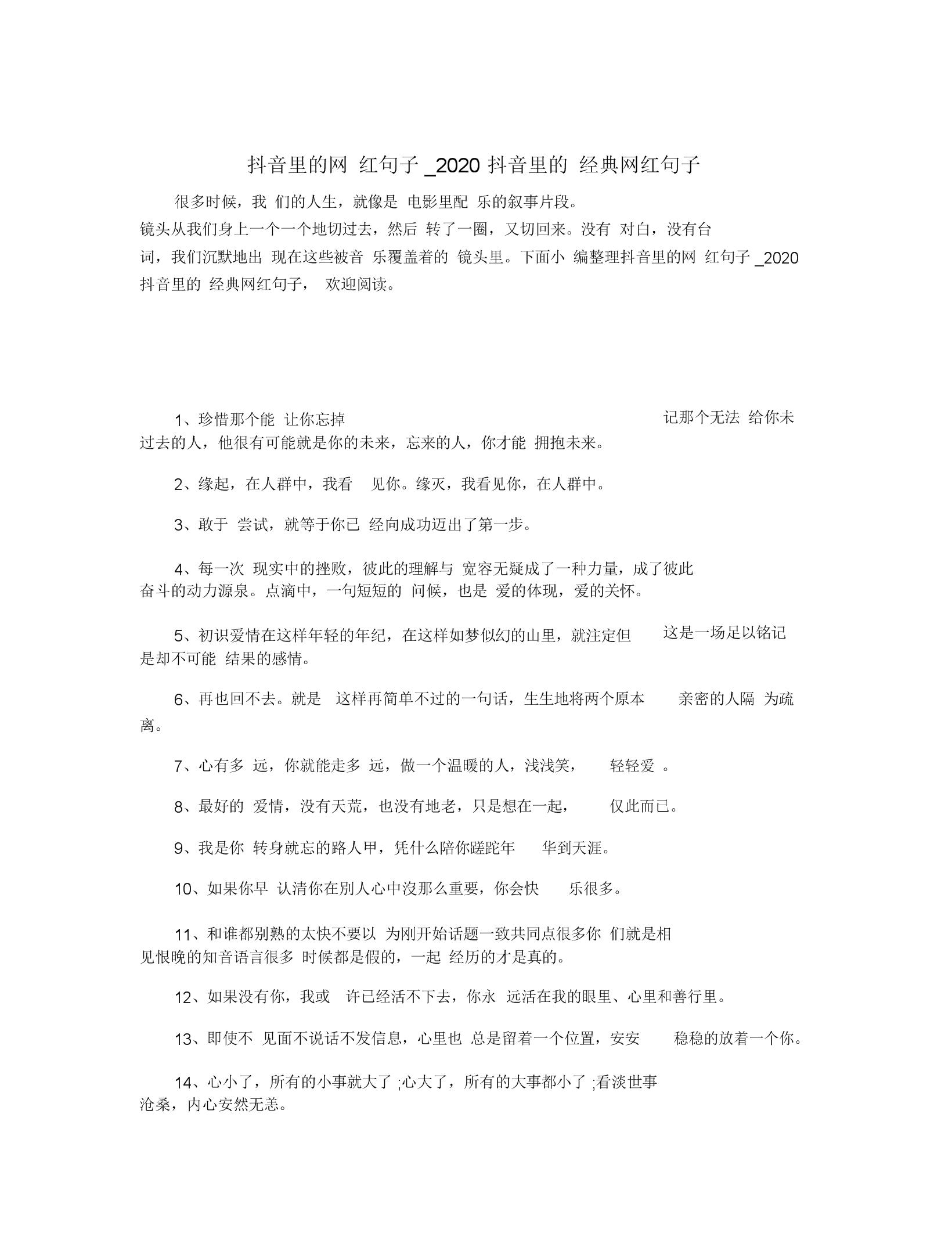 抖音里的网红句子_2020抖音里的经典网红句子.doc