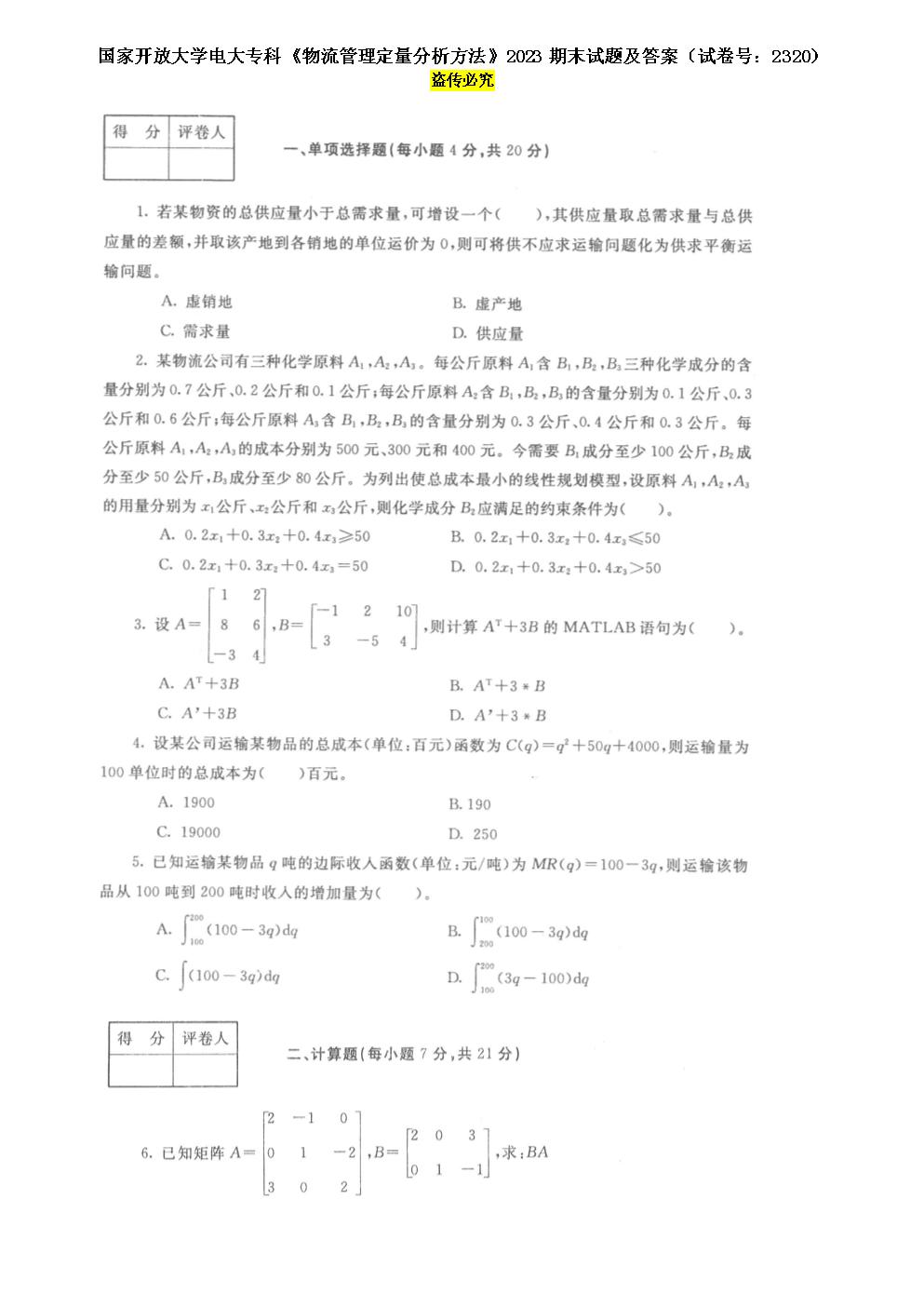 国家开放大学电大专科《物流管理定量分析方法》2023期末试题及答案(试卷号:2320).doc