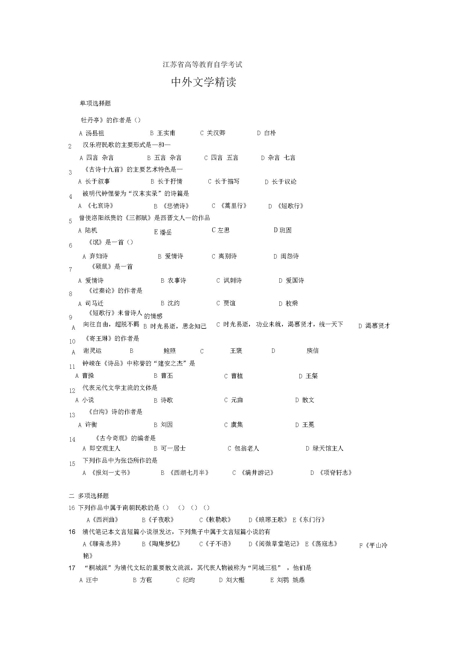 江苏省高等教育自学考试2及答案.docx