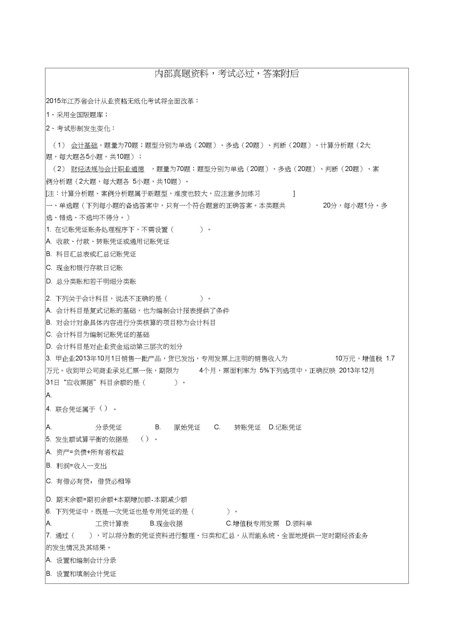 江苏会计从业资格考试会计基础试题及答案二.docx