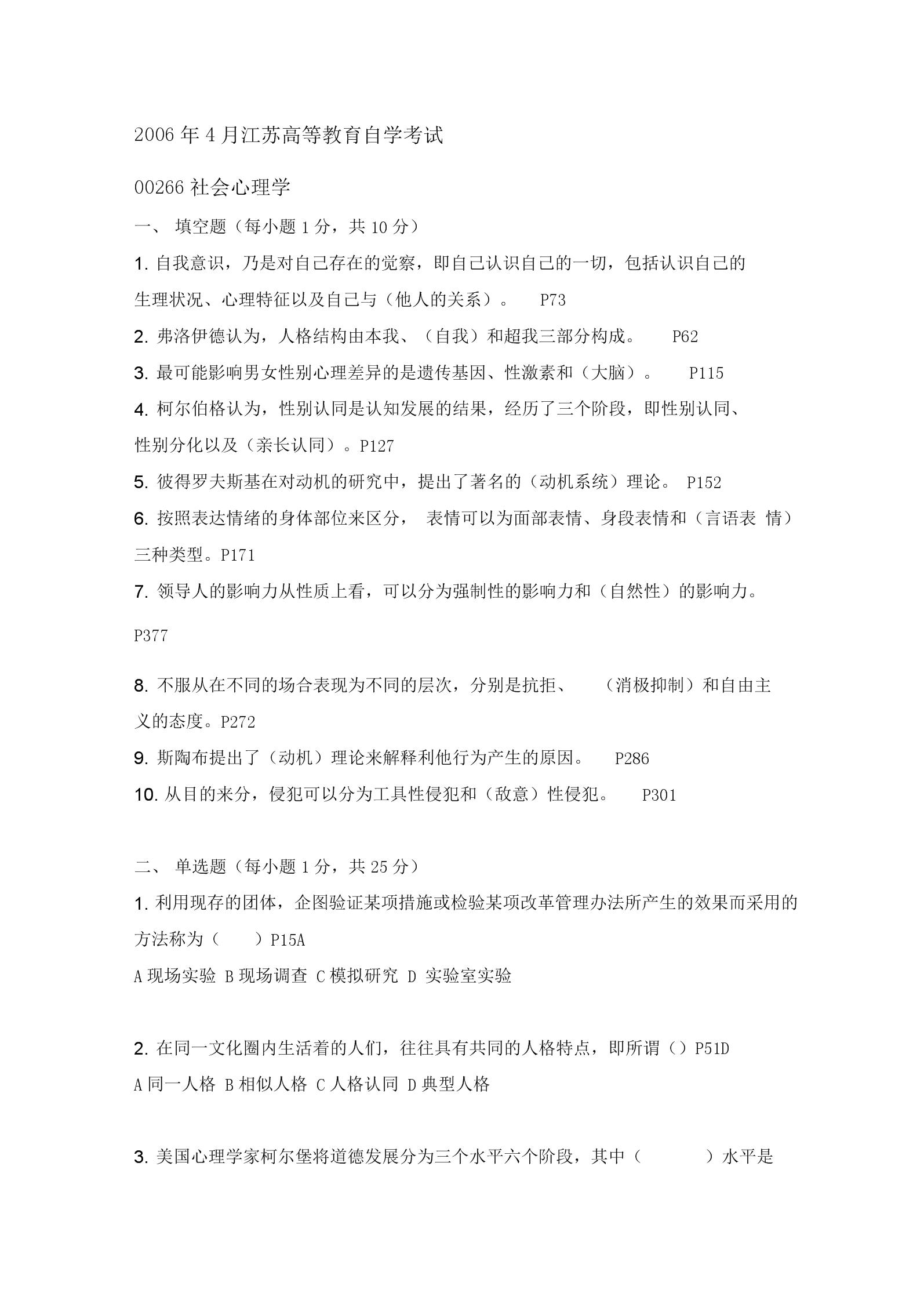 江苏省自考2006年04月《社会心理学(一)00266》试卷【真题】.docx