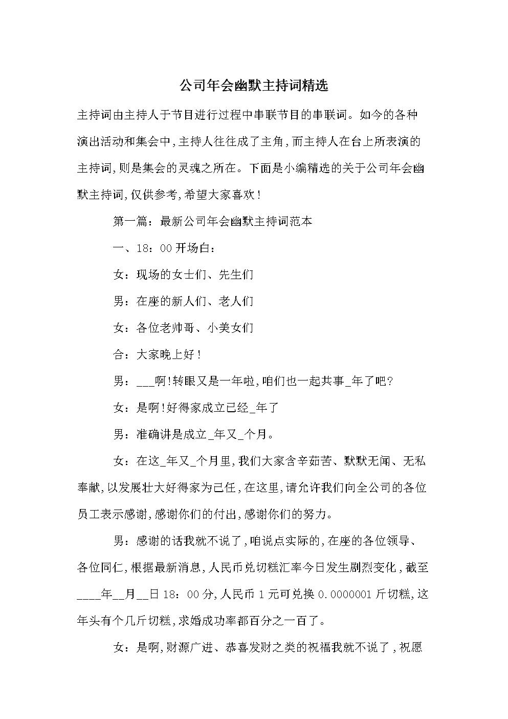 全新公司年会幽默主持词精选.doc