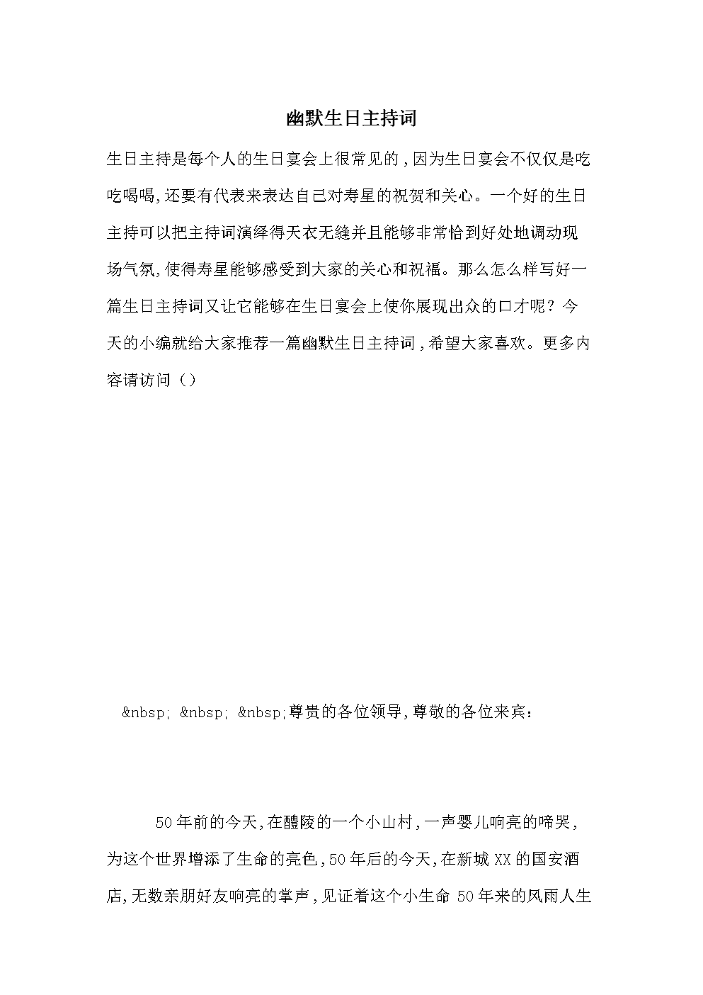 全新幽默生日主持词.doc