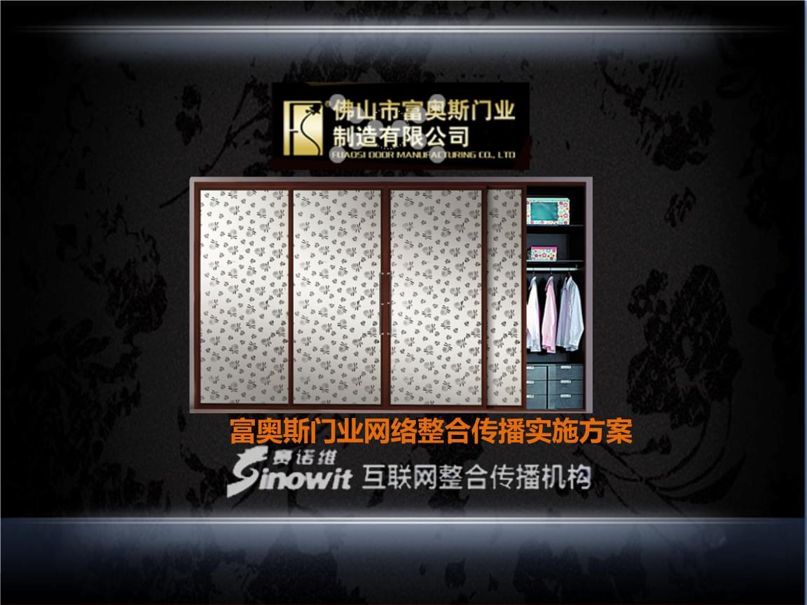 富奥斯门业网络推广实施方案201206(修改后).ppt