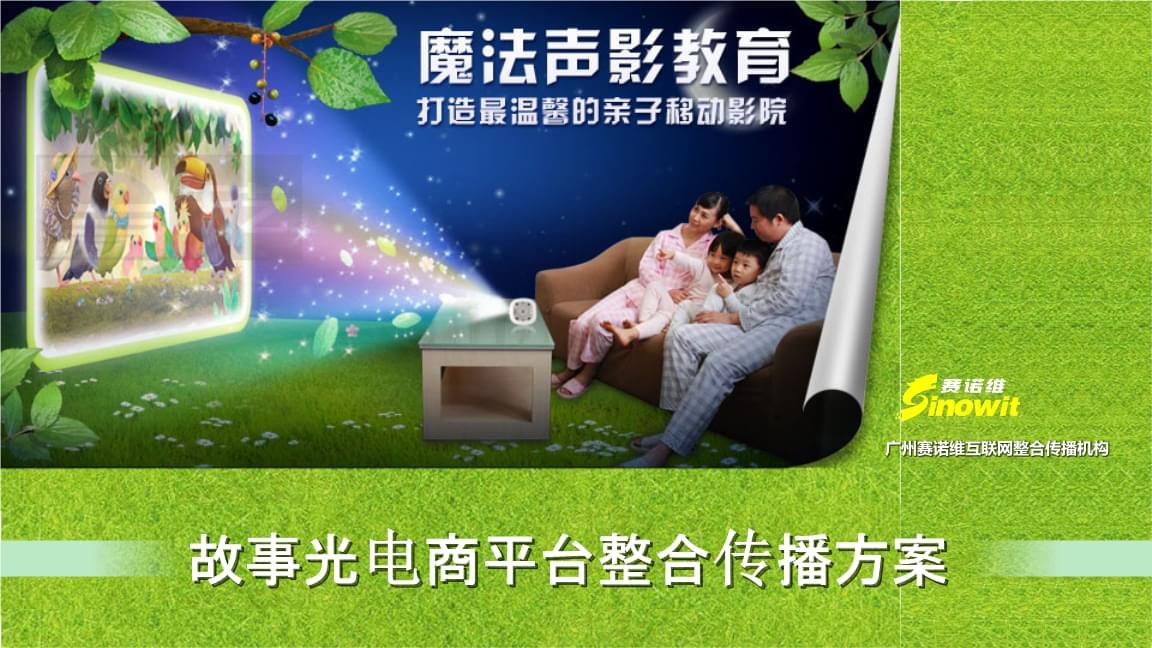 故事光电商平台传播方案2013.pptx