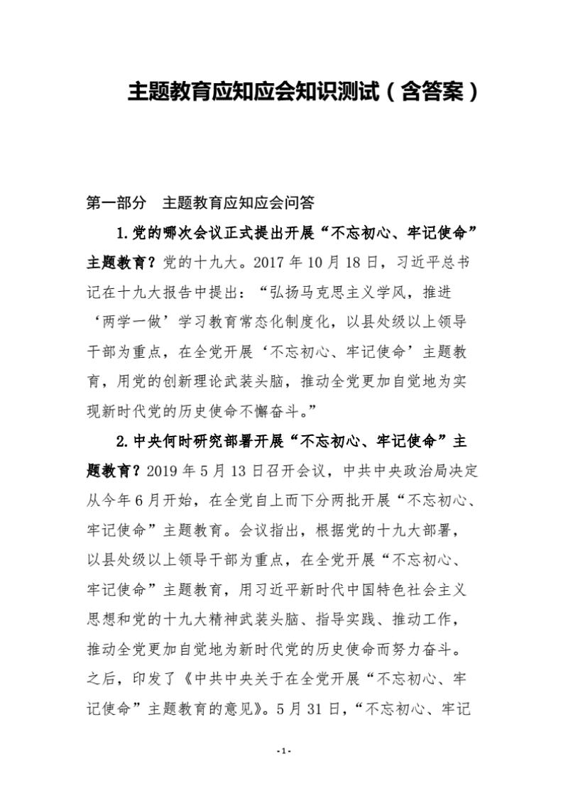 主题教育应知应会知识测试(含答案)..pdf