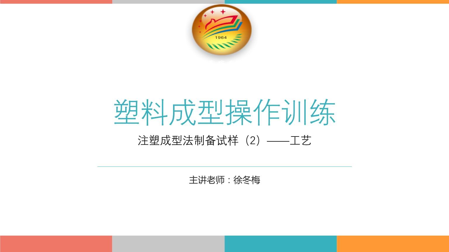 塑料配混技术 化学改性原理 注塑制样-工艺.pptx