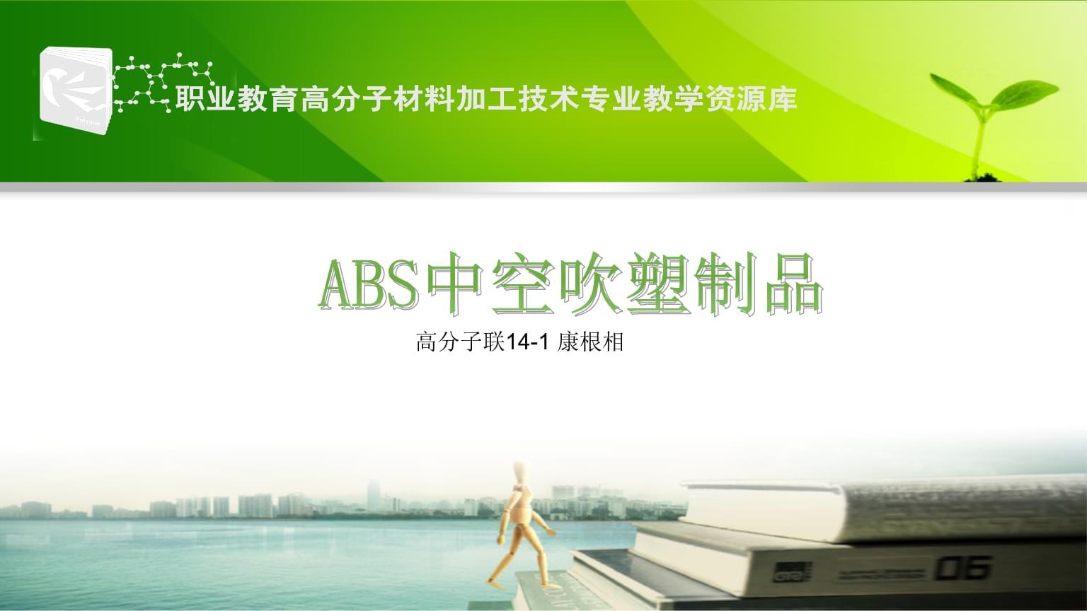 塑料挤出成型 中空挤出吹塑制品范例 ABS中空吹塑制品.pptx