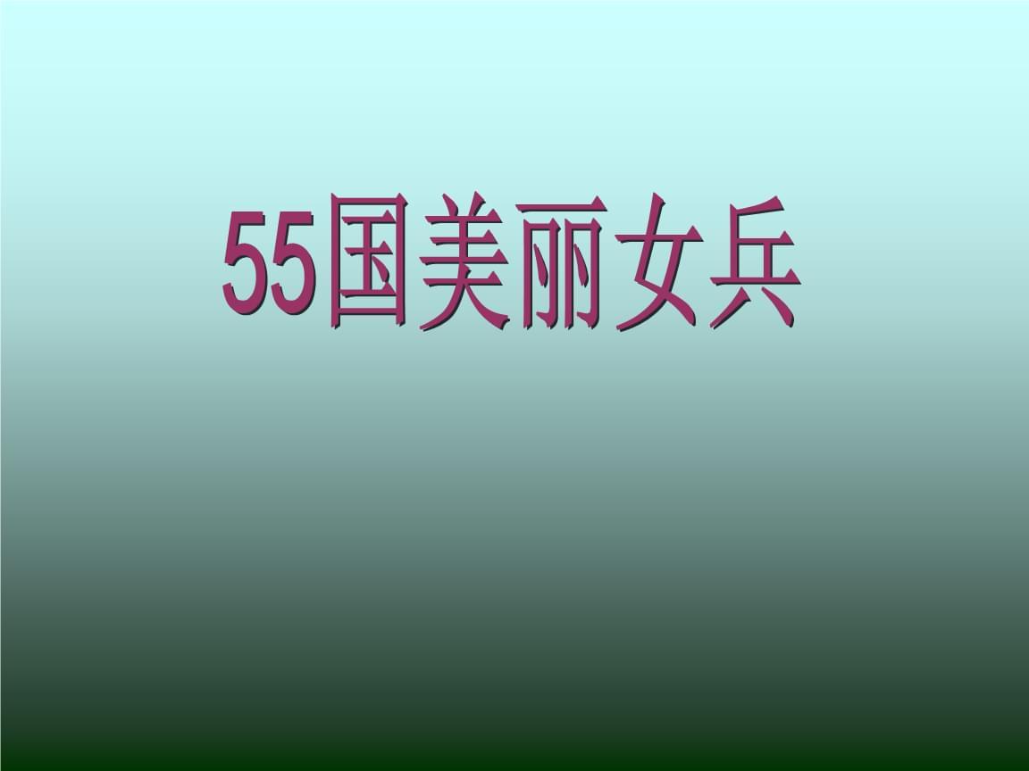 55国美丽女兵幻灯片.ppt