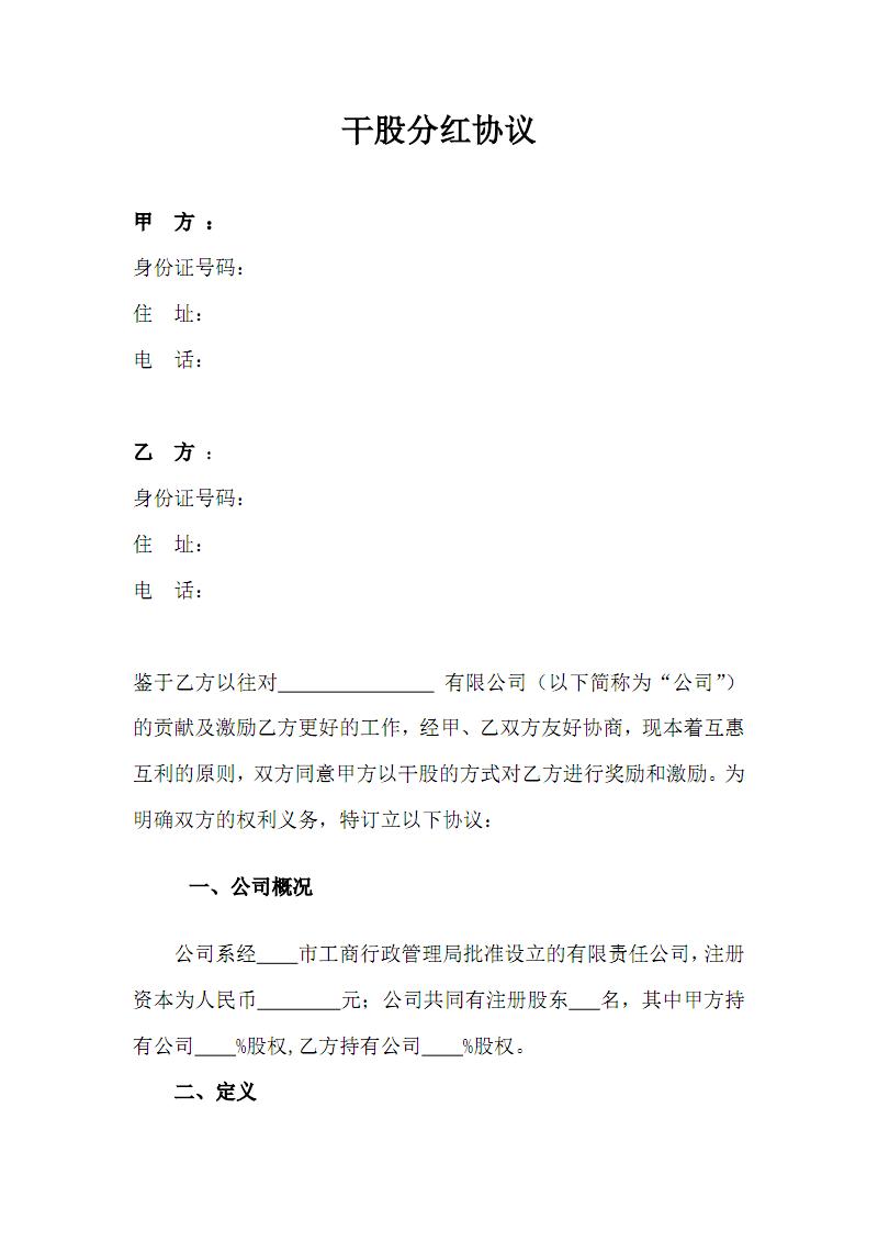 328编号干股分红协议.pdf