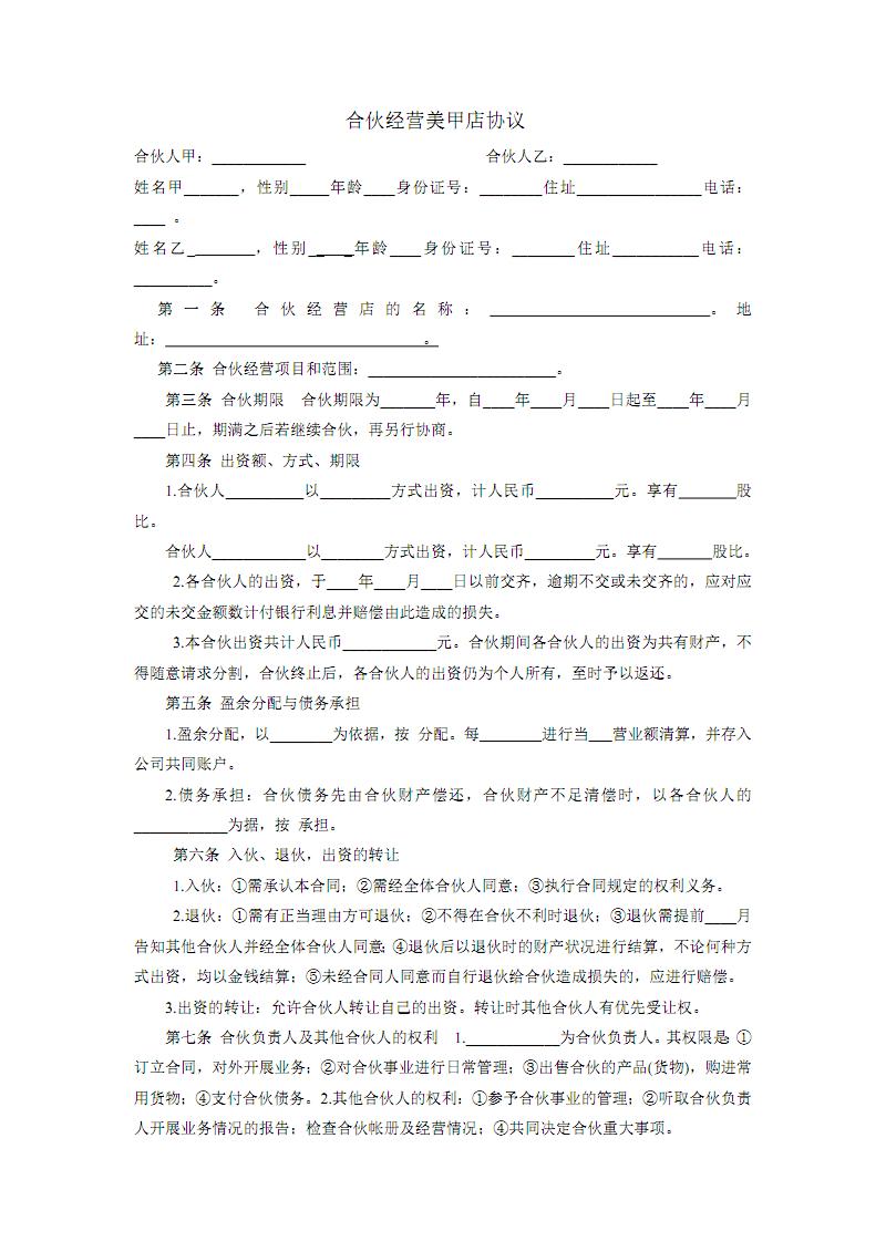 525编号合伙经营美甲店协议书.pdf