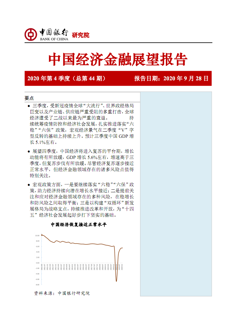 中国经济金融展望报告(2020年第4季度):经济潜在增长水平,政策调控.pdf