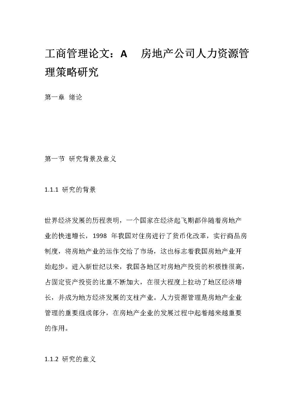 工商管理论文:A 房地产公司人力资源管理策略研究.docx
