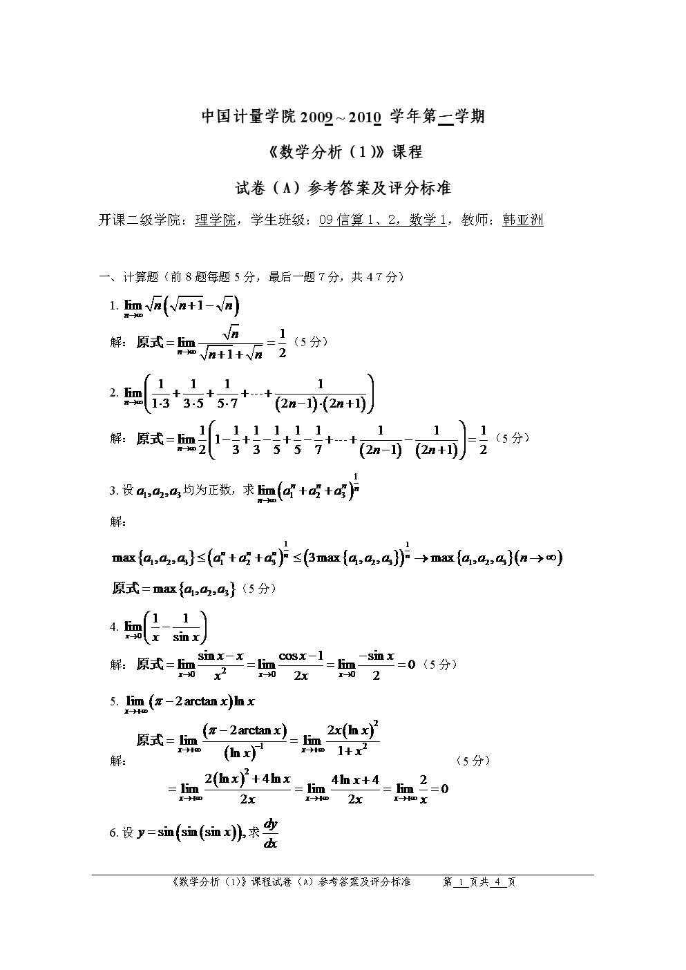 09-10数学分析1期末试卷参考答案及评分标准格式A.doc