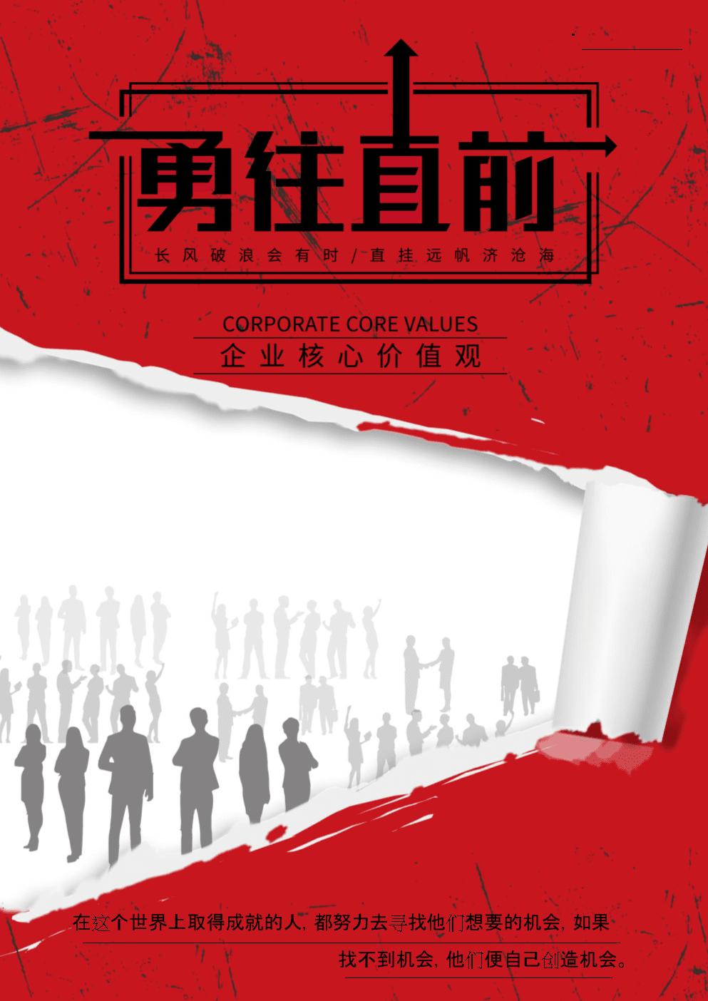 勇往直前企业海报.docx
