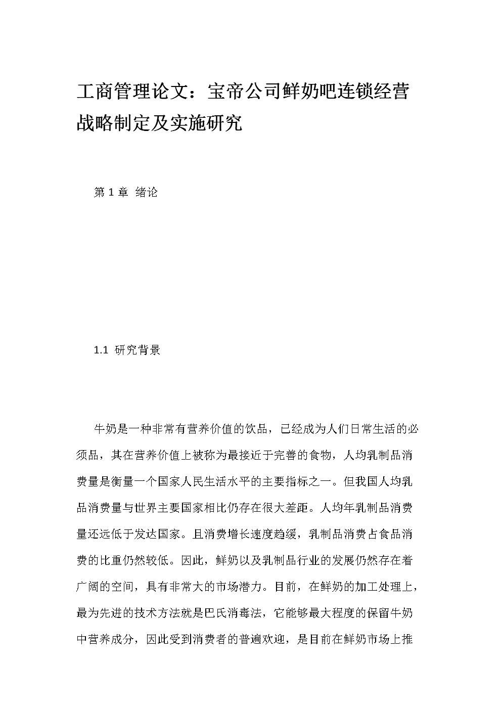 工商管理论文:宝帝公司鲜奶吧连锁经营战略制定及实施研究.docx