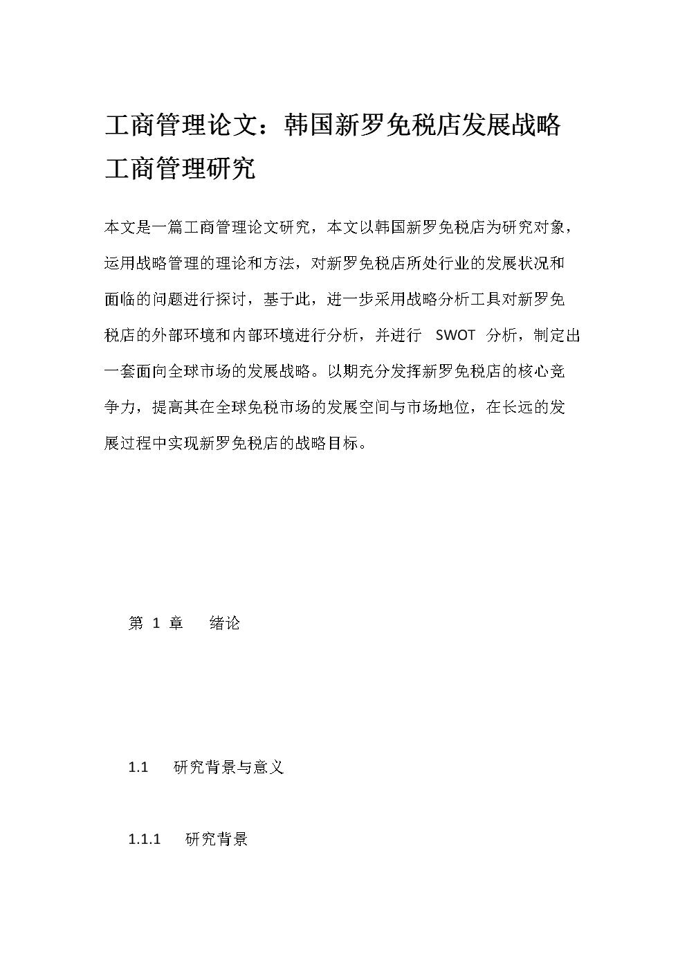 工商管理论文:韩国新罗免税店发展战略工商管理研究.docx