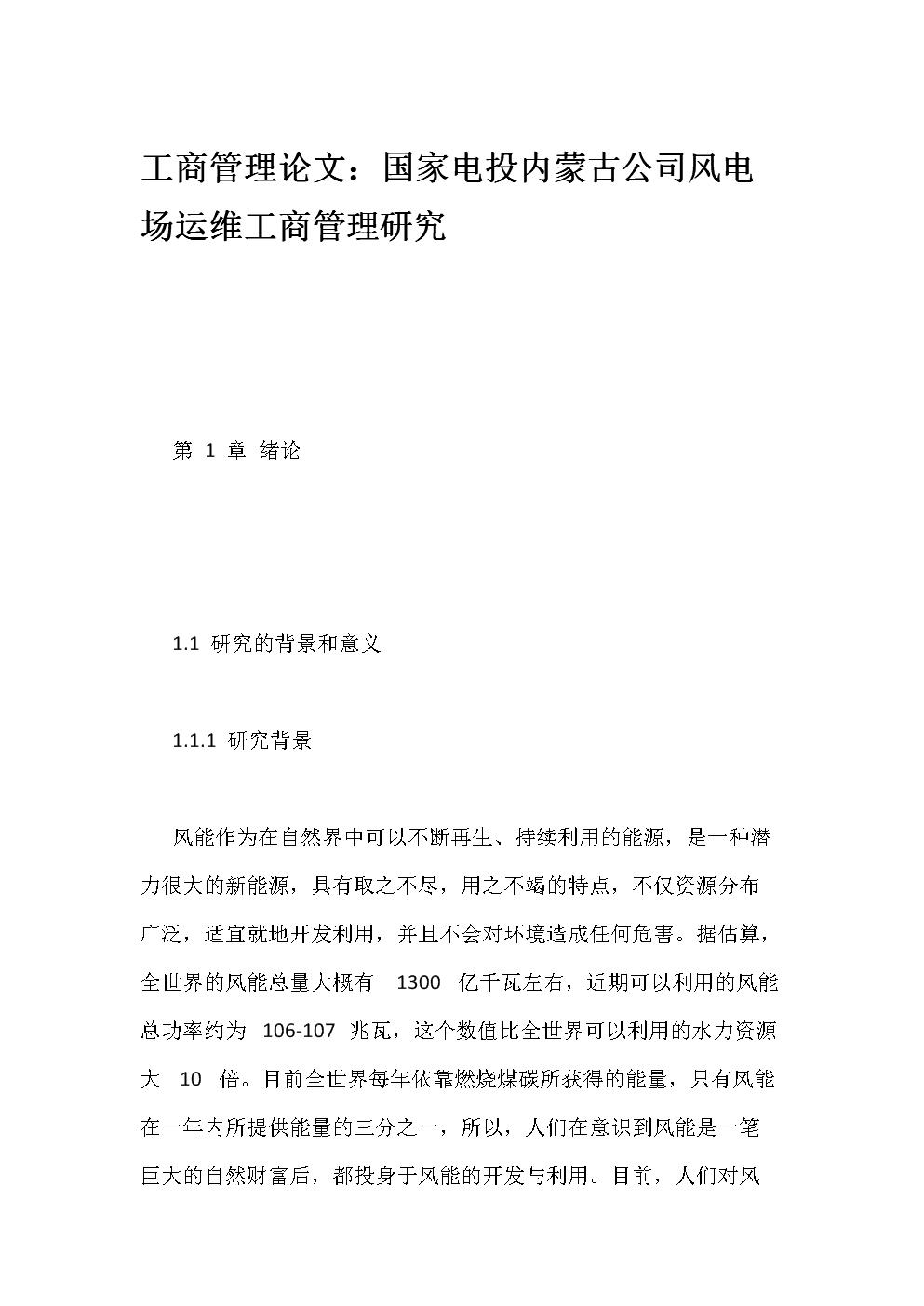 工商管理论文:国家电投内蒙古公司风电场运维工商管理研究.docx
