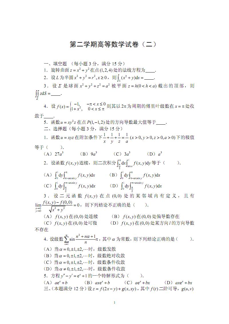 高等数学(下)试题:第二学期高等数学试卷(二).pdf