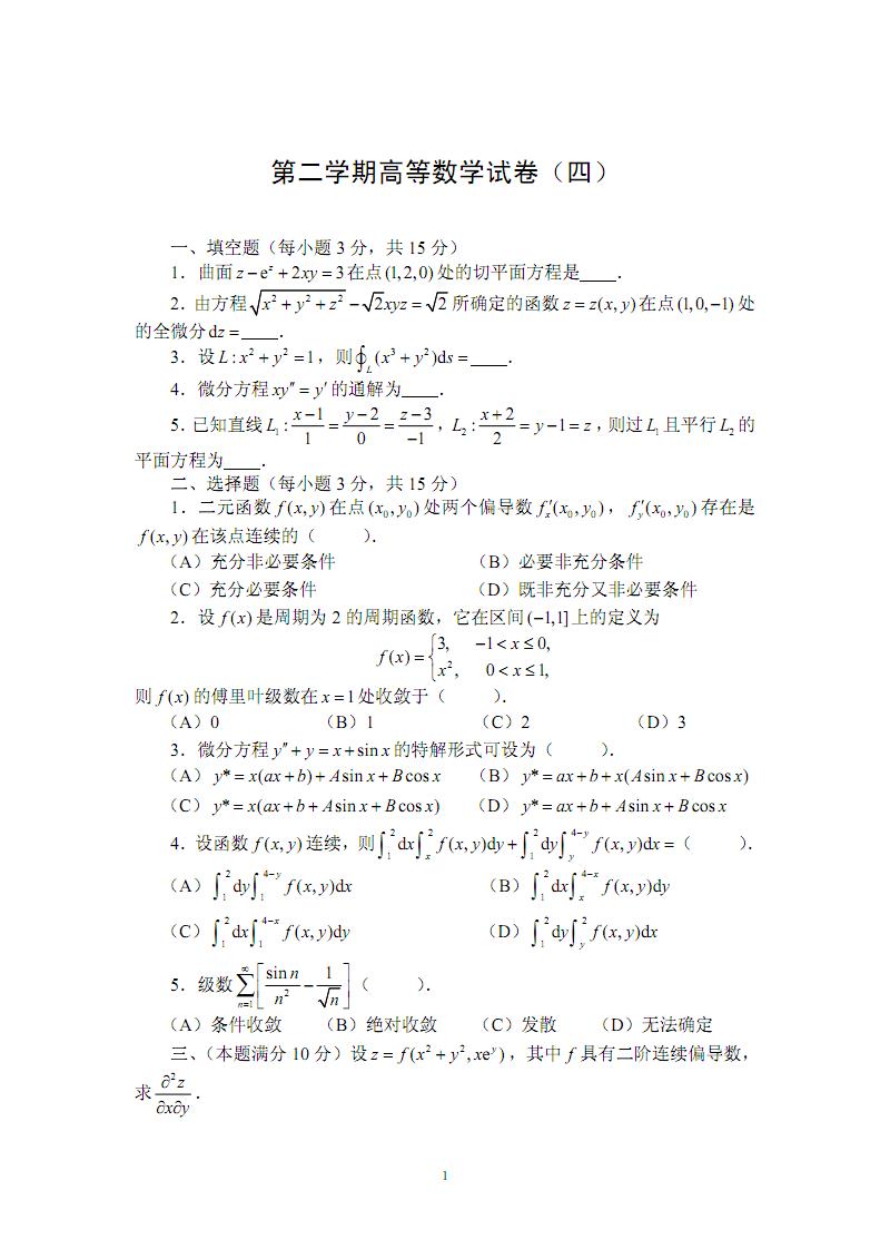 高等数学(下)试题:第二学期高等数学试卷(四).pdf
