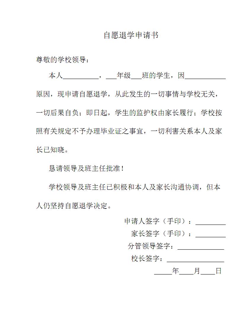自愿退学申请书最新.pdf