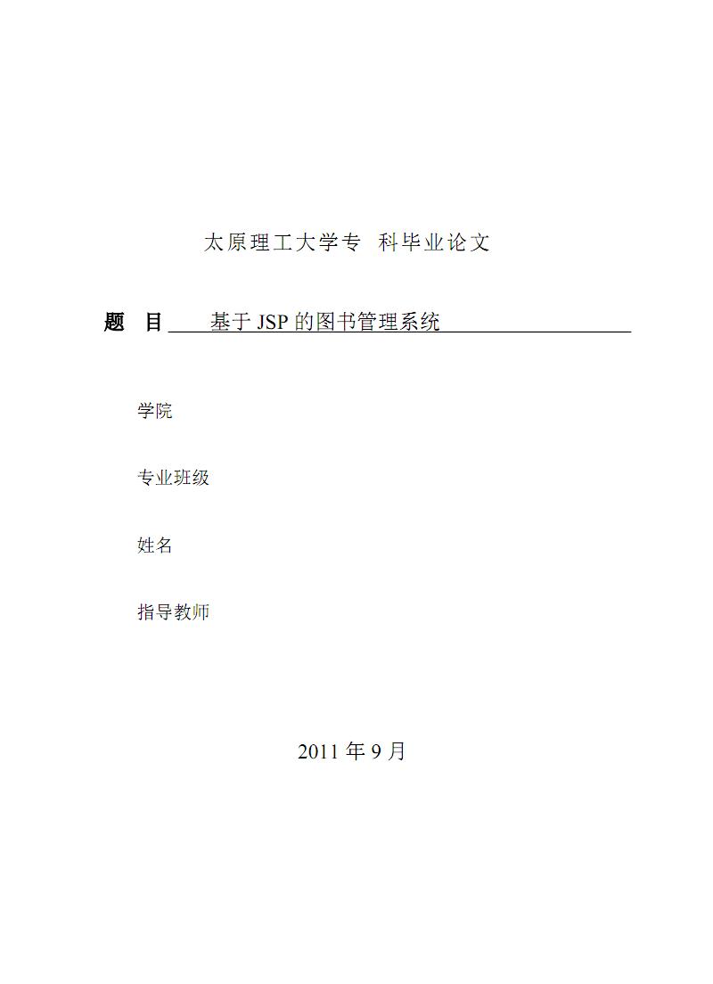 (完整)计算机专业毕业论文(图书管理系统)[1]最新.pdf