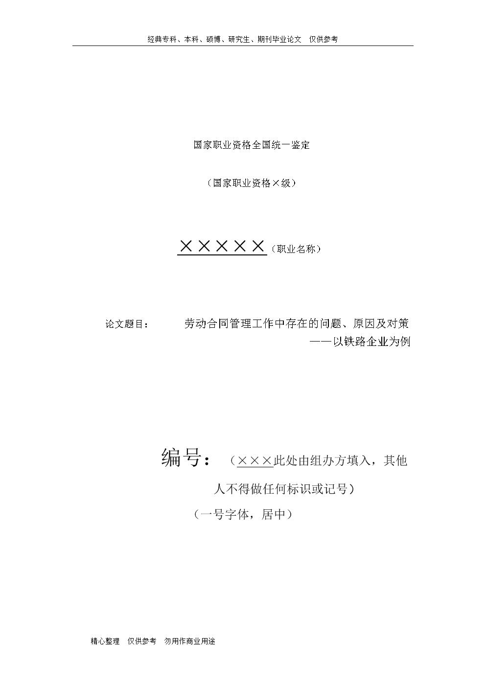 劳动关系协调师二级论文.docx